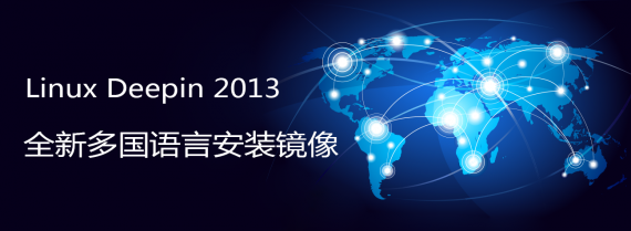 Multi-Language-Installation-images-for-Linux-Deepin-2013-Chinese-version