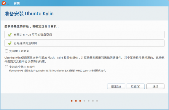 UbuntuKylin-1404-02reader