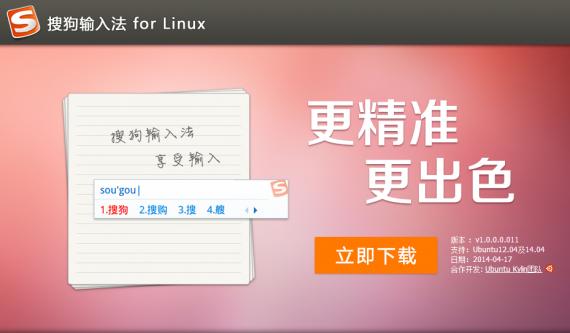 sougou for Linux