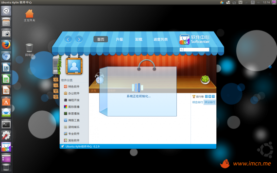 ubuntukylin-1404-02-softwarecenterloading