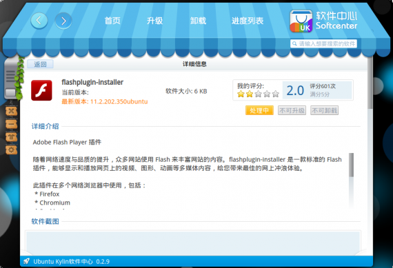 ubuntukylin-1404-03-softwarecenter-flashplayer-install-02