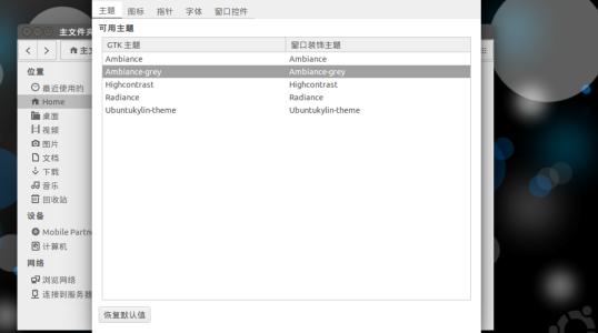 安装一款扁平化的主题Ambiance Grey for Ubuntu 2.2.0