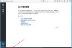 FireFox 29 如何安装 FireFox OS 模拟器