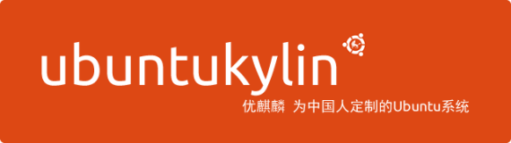 ubuntu-kylin-bannner-2014