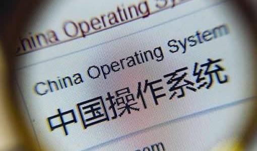 中国预计在十月推出国产操作计算机系统