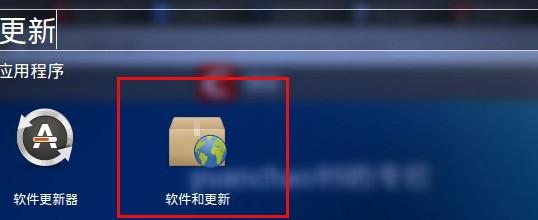 如何快速设置Ubuntu Kylin 14.04 系统更新频率