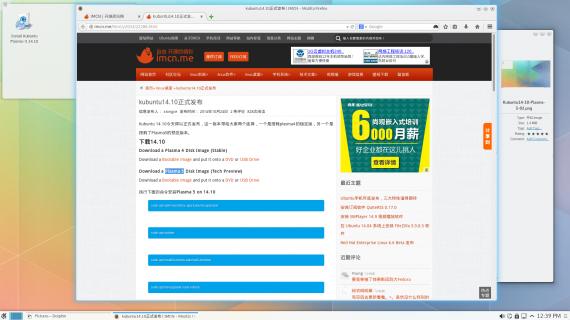 Kubuntu14-10-Plasma-5-05