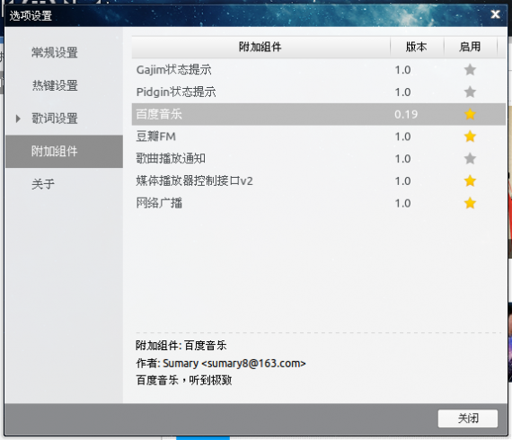 deepin-music-player05