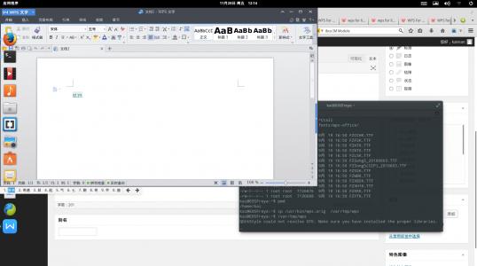 在elementary OS 0.3下用WPS