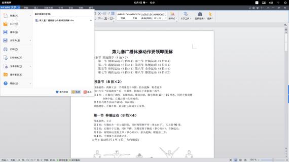 2014-12-01 13:01:53屏幕截图