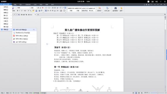 2014-12-01 13:02:14屏幕截图