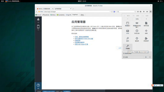 Firefox OS 01