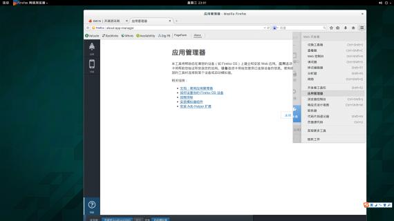 Firefox OS 02
