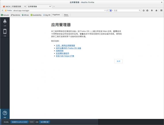 Firefox OS 03
