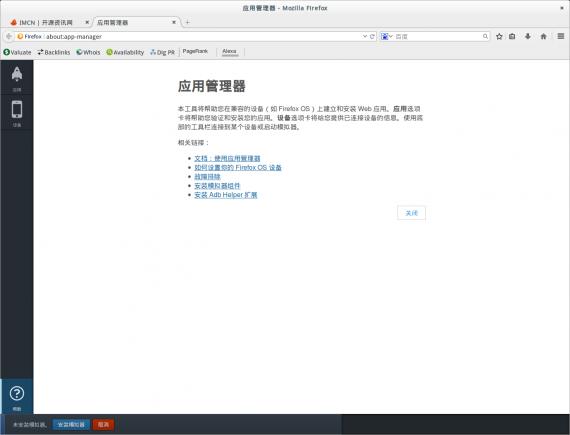 Firefox OS 05