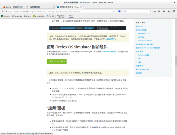 Firefox OS 06