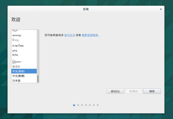 ubuntu-gnome-14.04-install01
