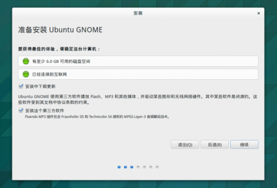 ubuntu-gnome-14.04-install02