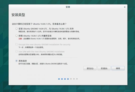 ubuntu-gnome-14.04-install03