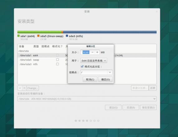 ubuntu-gnome-14.04-install06