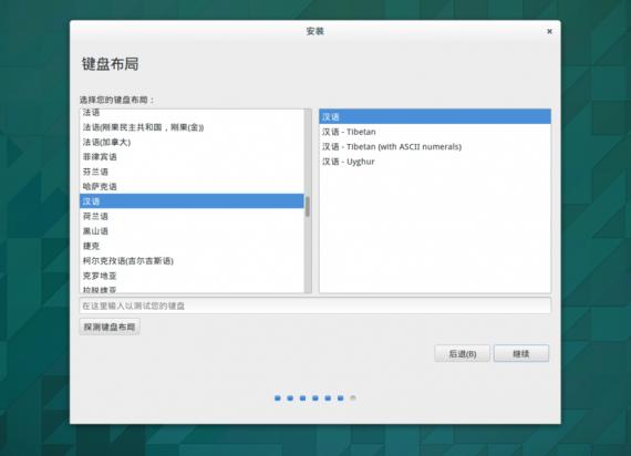 ubuntu-gnome-14.04-install10
