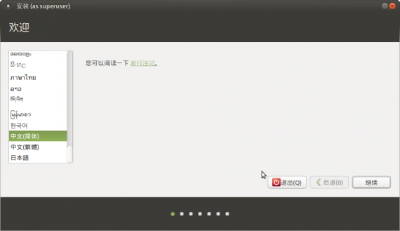 ubuntu mate 14.04 install 01
