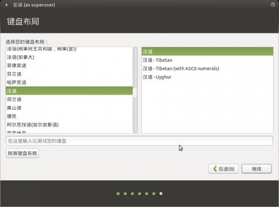ubuntu mate 14.04 install 10