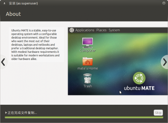 ubuntu mate 14.04 install 13