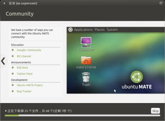 ubuntu mate 14.04 install 21
