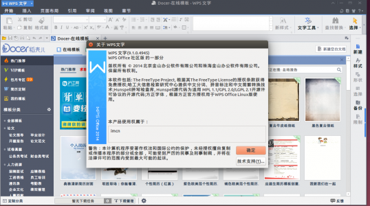 WPS For Linux Alpha 16 P3 发布
