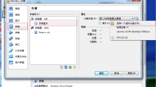 虚拟机 Oralce VM VirtualBox 安装 Ubuntu 15.04
