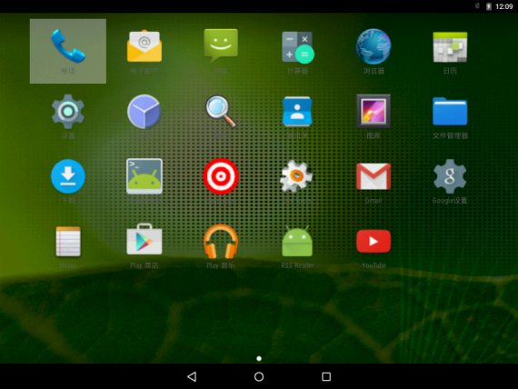 Android X86 5-5