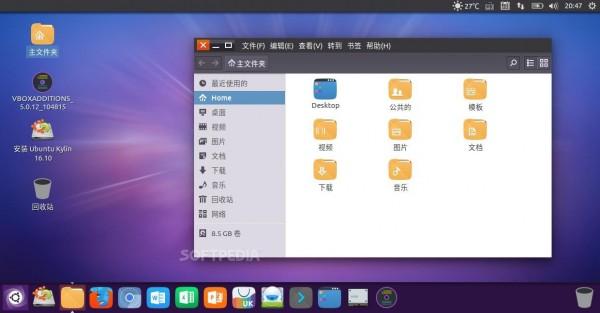 优麒麟16.10(Ubuntu Kylin)首个Alpha版本发布优麒麟16.10(Ubuntu Kylin)首个Alpha版本发布