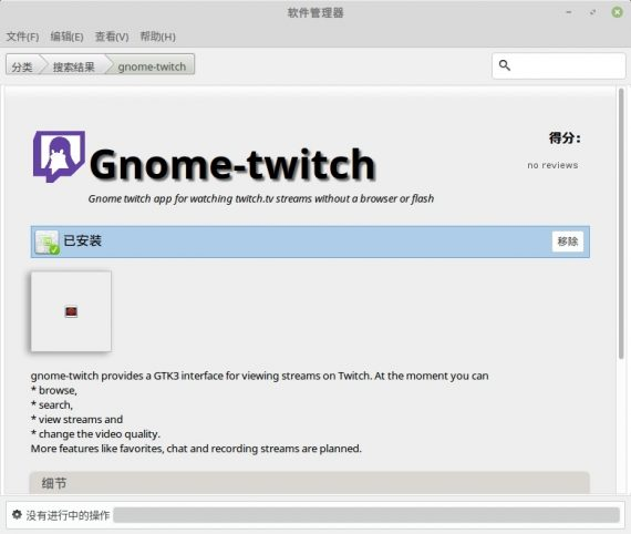01-linux-gnome-twitch