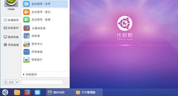 优麒麟 16.10 即将如约而至,UKUI 2.0 惊喜提前看!