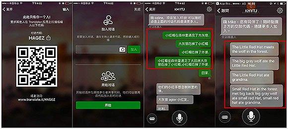微软发布万能翻译器微软发布万能翻译器