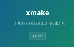 使用xmake检测编译器特性支持