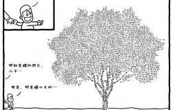 计算机教育漫画:《二叉树》计算机教育漫画:《二叉树》