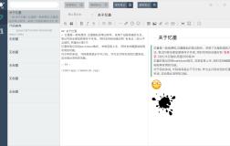 忆墨笔记-v0.0.2alpha发布