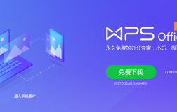 金山:WPS Office for Linux 将会继续更新