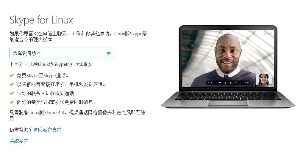 要啥自行车:Skype Beta不够用的嘛要啥自行车:Skype Beta不够用的嘛