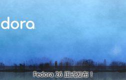 不再跳票Fedora 26 正式发布!