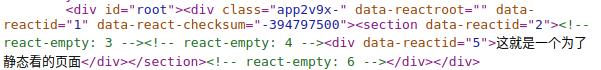 React前后端如何同构,防止重复渲染