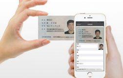 身份证将迎大变革:电子身份标识保护个人隐私身份证将迎大变革:电子身份标识保护个人隐私