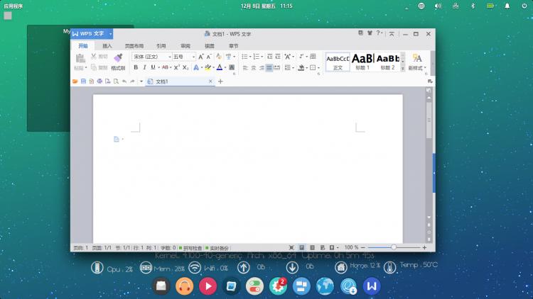 第二版优化集成内容: 一、 桌面效果优化