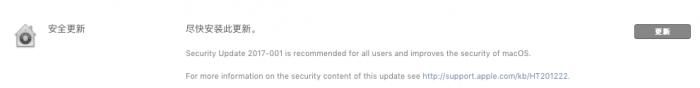 苹果因macOS漏洞问题向所有Mac用户道歉苹果因macOS漏洞问题向所有Mac用户道歉