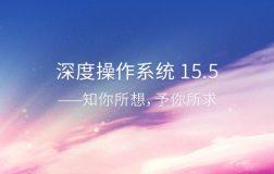 视频演示深度操作系统 15.5 新功能