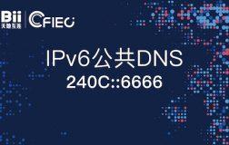 聚焦:全国首个IPv6公共DNS面世聚焦:全国首个IPv6公共DNS面世
