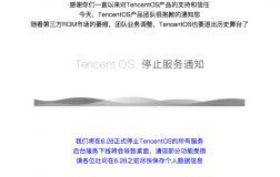 TencentOS将于6.28停服TencentOS将于6.28停服