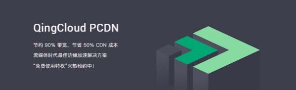 QingCloud推出PCDN服务,内容分发成本直降50%!QingCloud推出PCDN服务,内容分发成本直降50%!